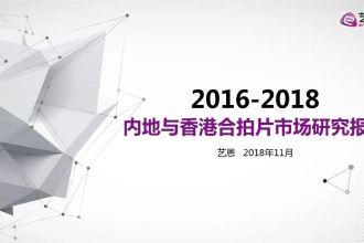 2016-2018年内地与香港合拍片市场研究报告_000001.jpg