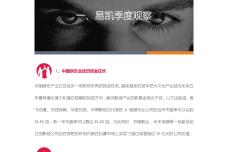 2016Q1中国娱乐产业季度观察_000001.png