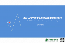 2016Q2中国手机游戏市场季度监测报告_000001.png