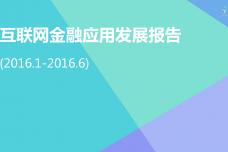 2016jinrong_000001.png