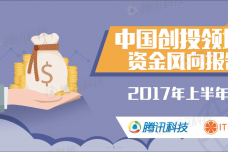 2017上半年中国创投领域资金风向报告_000001.png
