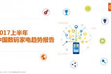 2017上半年中国数码家电趋势报告_000001.png
