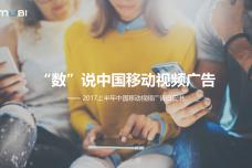 2017上半年中国移动视频广告白皮书_000001.png