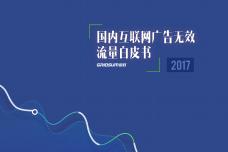 2017中国互联网广告无效流量白皮书_000001.png