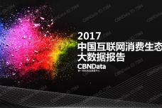 2017中国互联网消费生态大数据报告_000001.png