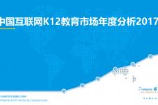 2017中国互联网K12教育市场年度分析_000001.png