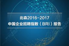 2017中国企业招聘指数_000001.png