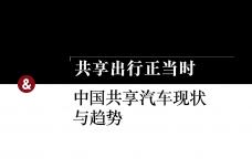 2017中国共享汽车现状与趋势报告_000001.png