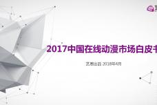 2017中国在线动漫市场研究报告_000001.png