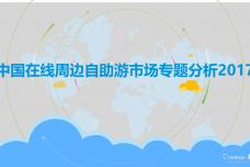 2017中国在线周边自助游市场专题分析_000001.png