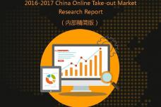 2017中国在线餐饮外卖市场研究_000001.png