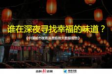 2017中国城市夜宵消费趋势大数据报告_000001.png