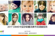 2017中国孕婴童消费市场调查报告_000001.png