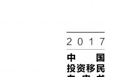 2017中国投资移民白皮书_000001.png