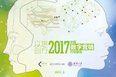 2017中国数字营销行动报告_000001.png