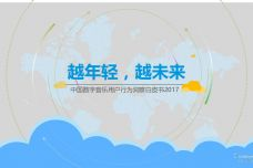 2017中国数字音乐用户行为洞察白皮书_000001.jpg
