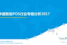 2017中国智能POS行业专题分析_000001.png