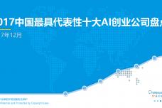 2017中国最具代表性十大AI创业公司盘点_000001.png