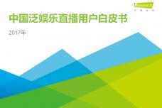 2017中国泛娱乐直播用户白皮书_000001.png