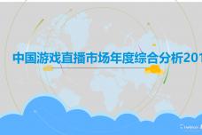 2017中国游戏直播市场年度综合分析_000001.png