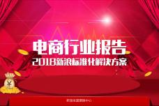 2017中国电子商务行业研究报告_000051.png