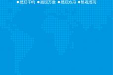 2017中国电子商务B2B市场年度综合分析_000046.png