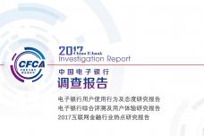 2017中国电子银行调查报告_000001.png