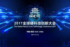 2017中国硬科技领域白皮书_000001.png