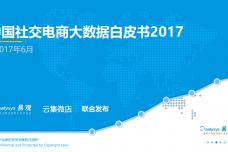 2017中国社交电商数据白皮书_000001.png