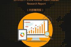 2017中国移动医疗健康市场研究报告_000001.png