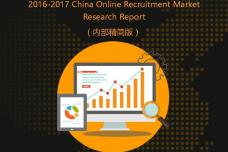 2017中国移动招聘市场研究报告_000001.png