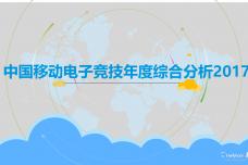 2017中国移动电子竞技年度综合分析_000001.png