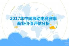 2017中国移动电竞赛事商业价值评估分析_000001.png