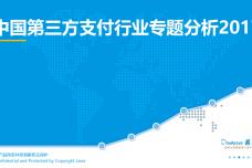 2017中国第三方支付行业专题分析_000001.png