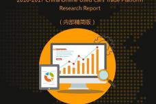2017中国网络二手车交易平台研究_000001.png