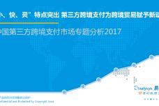 2017中国跨境支付行业研究_000001.png