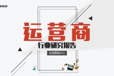 2017中国运营商行业研究报告_000001.png