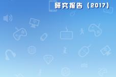 2017中国青少年网络游戏行为与保护研究_000001.png
