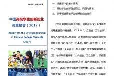 2017中国高校学生创新创业调查报告_000001.png