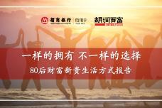 2017中国80后财富新贵生活方式报告_000001.png