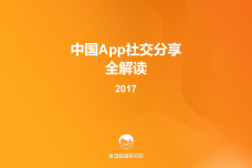 2017中国App社交分享全解读_000001.png