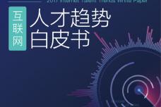 2017互联网人才趋势白皮书报告_000001.png