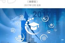 2017互联网教育服务产业研究报告摘要版_000001.png