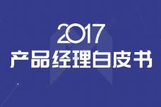 2017产品经理白皮书_000001.png