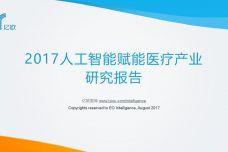 2017人工智能赋能医疗产业研究报告_000001.jpg
