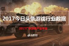2017今日头条游戏行业数据_000001.png