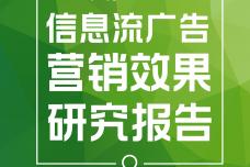 2017信息流广告营销效果研究报告_000001.png