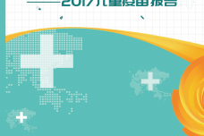 2017儿童疫苗报告:消费升级背景下的儿童疫苗市场_000001.png