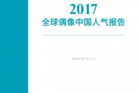 2017全球偶像中国人气报告_000001.png