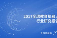 2017全球教育机器人行业研究报告_000001.png